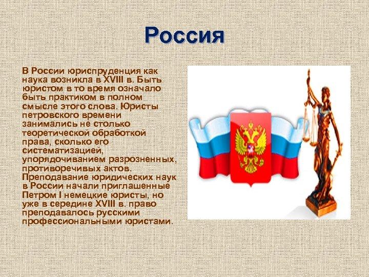 Россия В России юриспруденция как наука возникла в XVIII в. Быть юристом в то