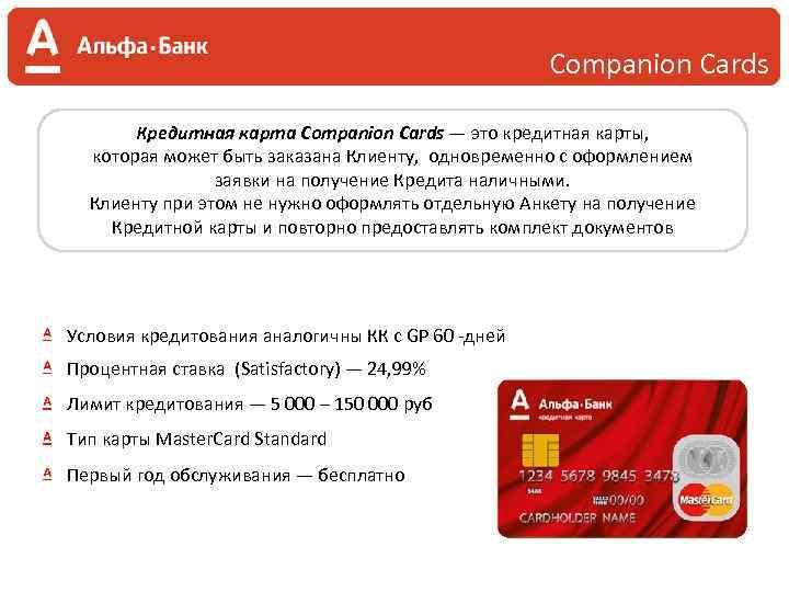 Кредит наличными казань альфа банк