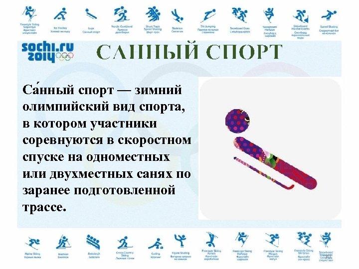 САННЫЙ СПОРТ Са нный спорт — зимний олимпийский вид спорта, в котором участники соревнуются