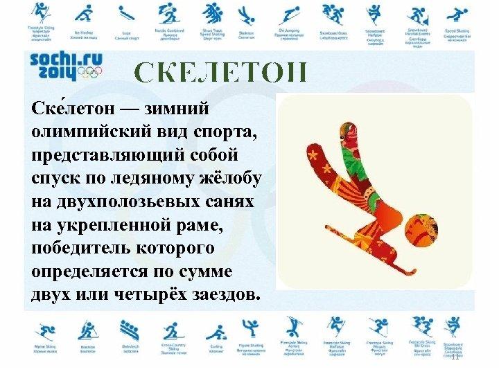 СКЕЛЕТОН Ске летон — зимний олимпийский вид спорта, представляющий собой спуск по ледяному жёлобу