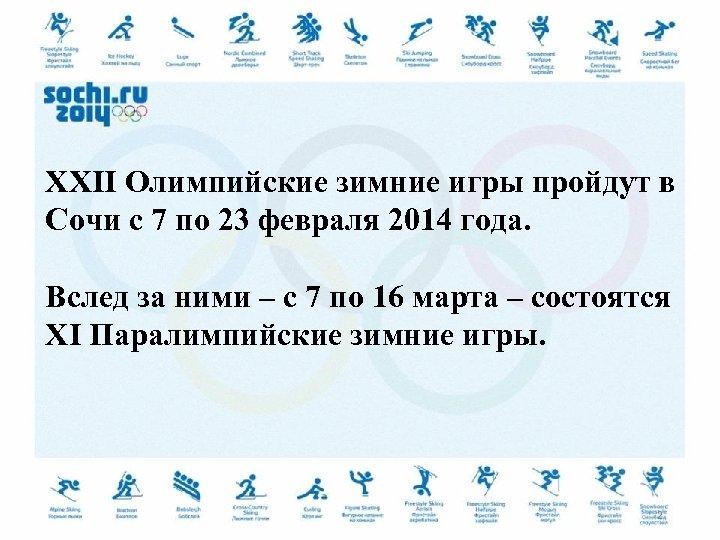 XXII Олимпийские зимние игры пройдут в Сочи с 7 по 23 февраля 2014 года.