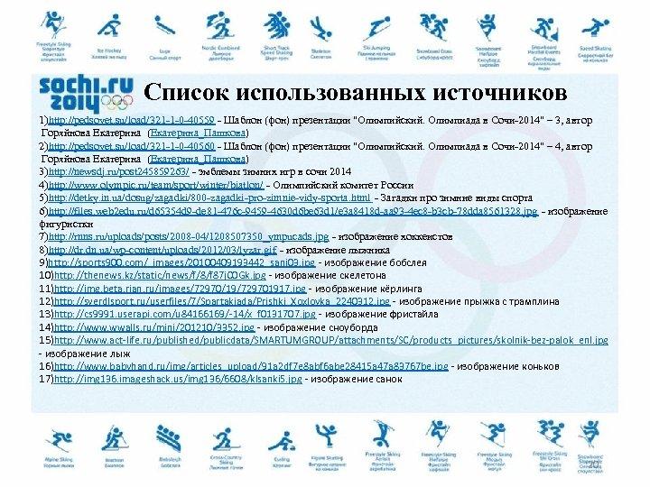 Список использованных источников 1)http: //pedsovet. su/load/321 -1 -0 -40559 - Шаблон (фон) презентации