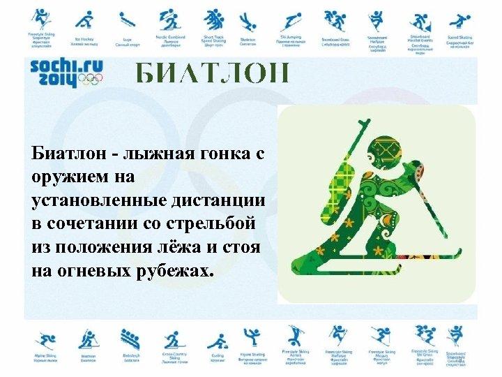 БИАТЛОН Биатлон - лыжная гонка с оружием на установленные дистанции в сочетании со стрельбой