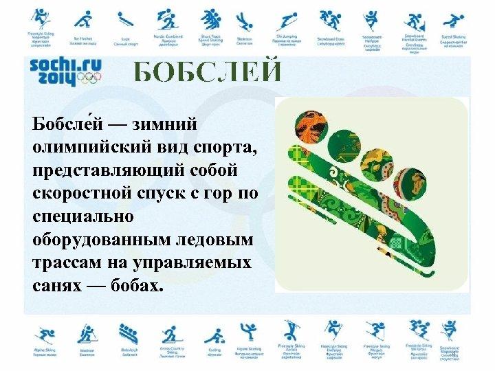 БОБСЛЕЙ Бобсле й — зимний олимпийский вид спорта, представляющий собой скоростной спуск с гор