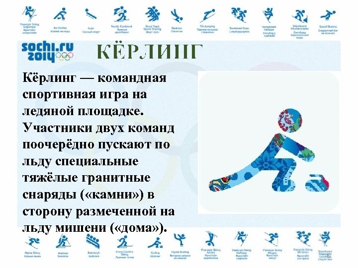КЁРЛИНГ Кёрлинг — командная спортивная игра на ледяной площадке. Участники двух команд поочерёдно пускают
