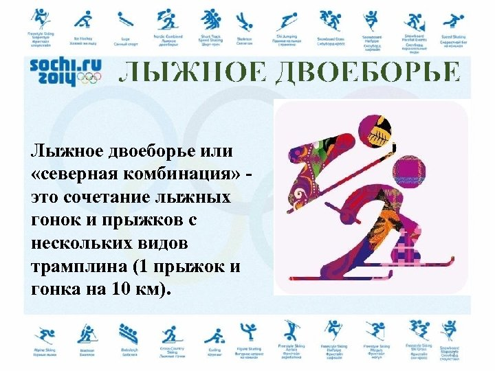 ЛЫЖНОЕ ДВОЕБОРЬЕ Лыжное двоеборье или «северная комбинация» это сочетание лыжных гонок и прыжков с