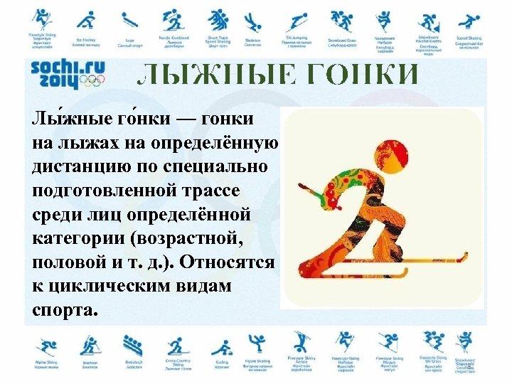 ЛЫЖНЫЕ ГОНКИ Лы жные го нки — гонки на лыжах на определённую дистанцию по
