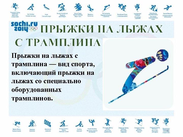 ПРЫЖКИ НА ЛЫЖАХ С ТРАМПЛИНА Прыжки на лыжах с трамплина — вид спорта, включающий