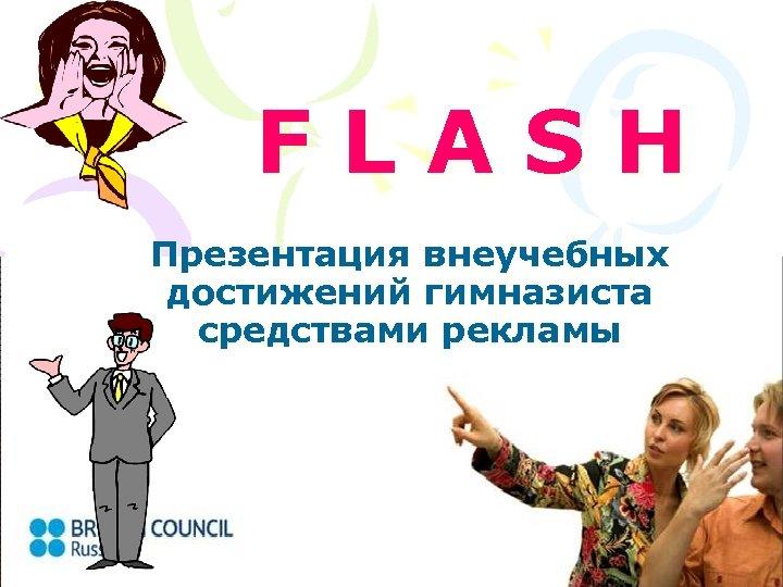 FLASH Презентация внеучебных достижений гимназиста средствами рекламы