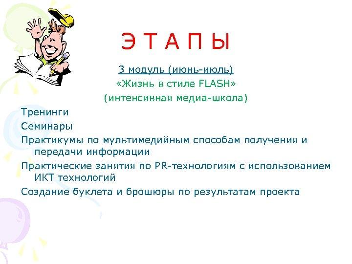 ЭТАПЫ 3 модуль (июнь-июль) «Жизнь в стиле FLASH» (интенсивная медиа-школа) Тренинги Семинары Практикумы по