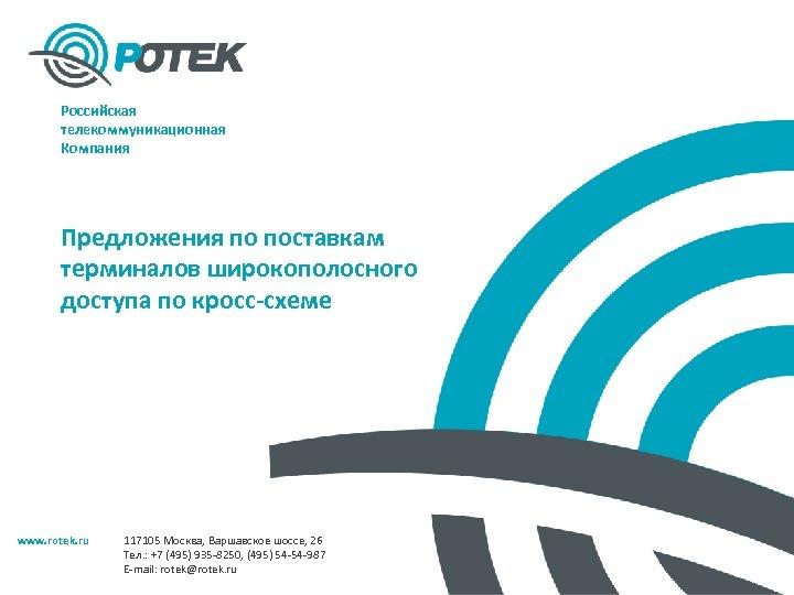 Российская телекоммуникационная Компания Предложения по поставкам терминалов широкополосного доступа по кросс-схеме www. rotek. ru