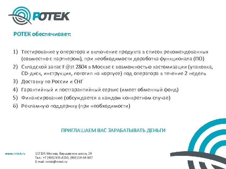 РОТЕК обеспечивает: 1) Тестирование у оператора и включение продукта в список рекомендованных (совместно с