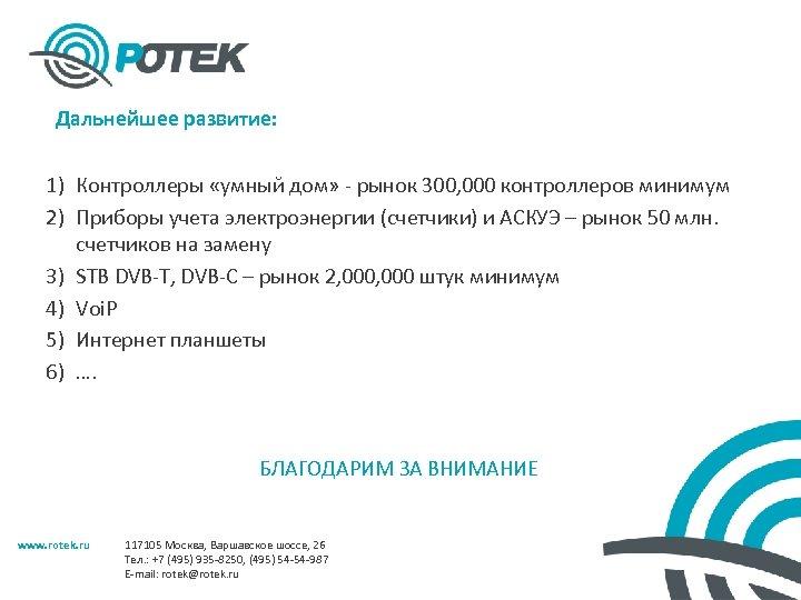 Дальнейшее развитие: 1) Контроллеры «умный дом» - рынок 300, 000 контроллеров минимум 2) Приборы