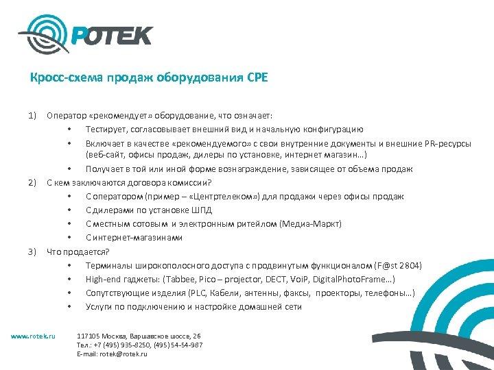 Кросс-схема продаж оборудования CPE 1) 2) 3) Оператор «рекомендует» оборудование, что означает: • Тестирует,
