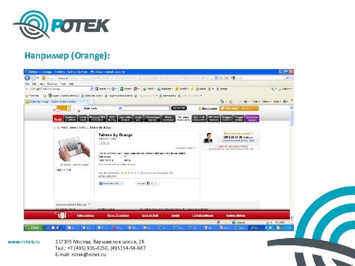 Например (Orange): www. rotek. ru 117105 Москва, Варшавское шоссе, 26 Тел. : +7 (495)