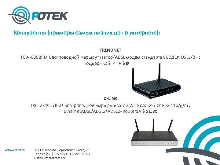 Конкуренты (примеры самых низких цен в интернете): TRENDNET TEW-635 BRM Беспроводной маршрутизатор/ADSL модем стандарта