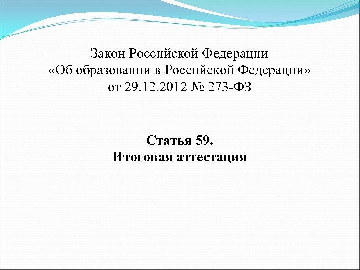 Закон Российской Федерации «Об образовании в Российской Федерации» от 29. 12. 2012 № 273