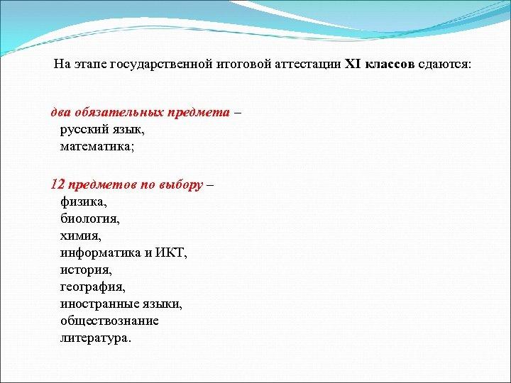На этапе государственной итоговой аттестации XI классов сдаются: два обязательных предмета – русский язык,
