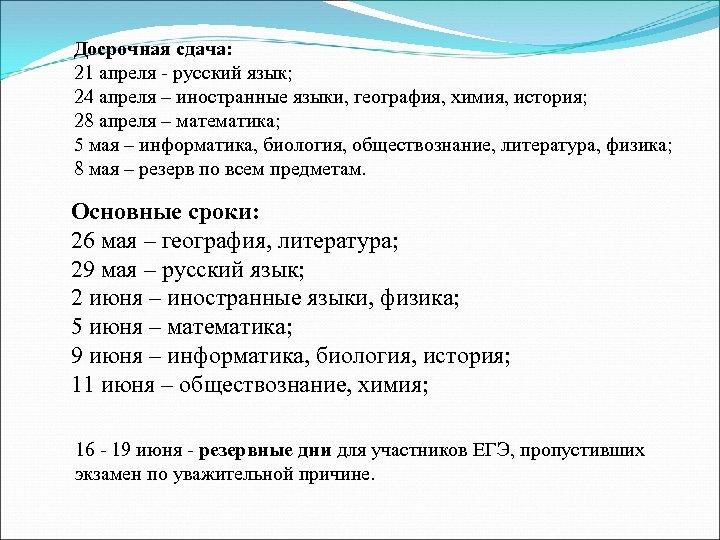 Досрочная сдача: 21 апреля - русский язык; 24 апреля – иностранные языки, география, химия,