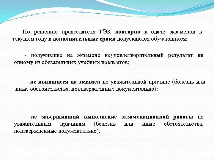 По решению председателя ГЭК повторно к сдаче экзаменов в текущем году в дополнительные сроки