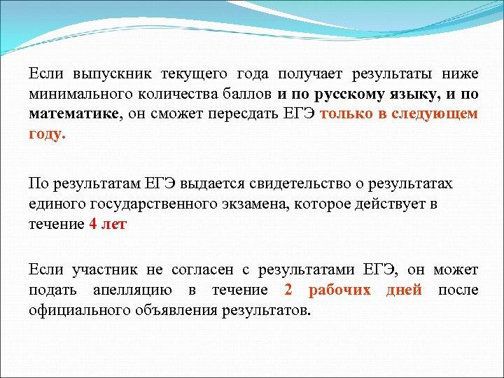 Если выпускник текущего года получает результаты ниже минимального количества баллов и по русскому языку,