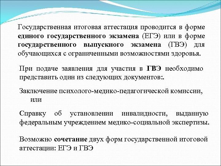 Государственная итоговая аттестация проводится в форме единого государственного экзамена (ЕГЭ) или в форме государственного