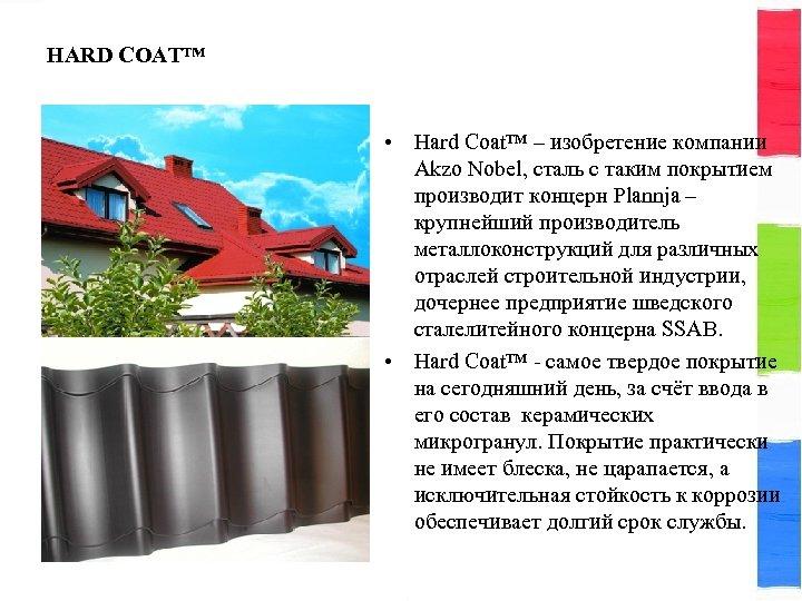 HARD COAT™ • Hard Coat™ – изобретение компании Akzo Nobel, сталь с таким покрытием