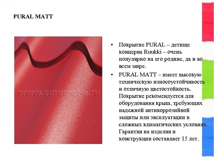 PURAL MATT • Покрытие PURAL – детище концерна Ruukki – очень популярно на его