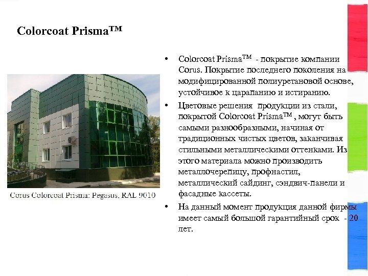 Colorcoat Prisma. TM • • • Colorcoat Prisma. TM покрытие компании Corus. Покрытие последнего