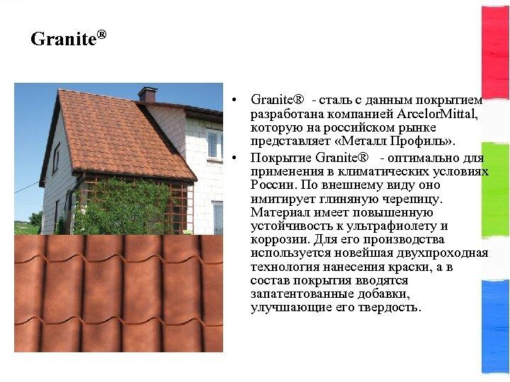 Granite® • Granite® сталь с данным покрытием разработана компанией Arcelor. Mittal, которую на российском