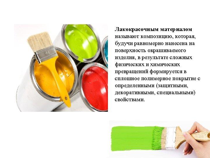 Лакокрасочным материалом называют композицию, которая, будучи равномерно нанесена на поверхность окрашиваемого изделия, в результате