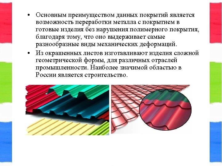 • Основным преимуществом данных покрытий является возможность переработки металла с покрытием в готовые