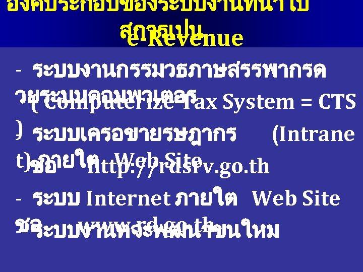 องคประกอบของระบบงานทนำไป สการเปน e-Revenue - ระบบงานกรรมวธภาษสรรพากรด วยระบบคอมพวเตอร System = CTS ( Computerize Tax ) ระบบเครอขายรษฎากร