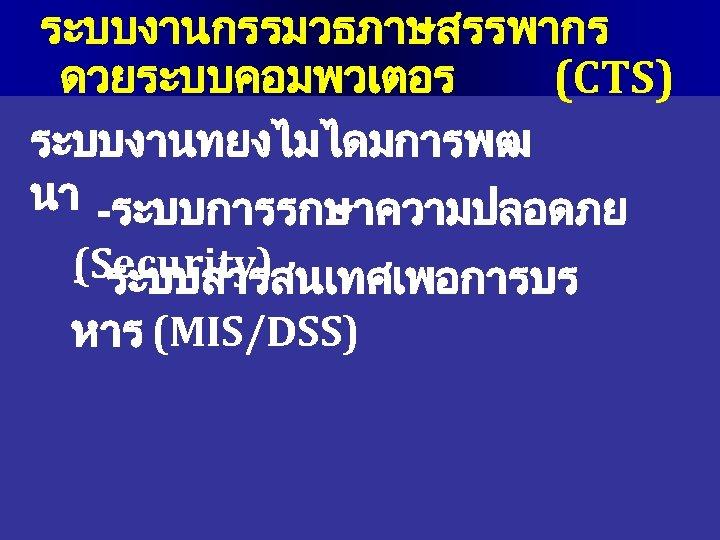 ระบบงานกรรมวธภาษสรรพากร ดวยระบบคอมพวเตอร (CTS) ระบบงานทยงไมไดมการพฒ นา -ระบบการรกษาความปลอดภย (Security) - ระบบสารสนเทศเพอการบร หาร (MIS/DSS)