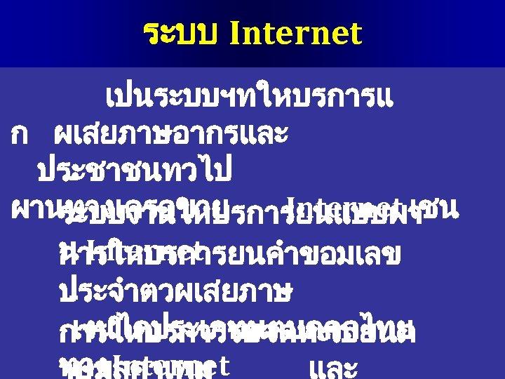 ระบบ Internet เปนระบบฯทใหบรการแ ก ผเสยภาษอากรและ ประชาชนทวไป ผานทางเครอขาย Internet เชน ระบบงานใหบรการยนแบบผา น Internet การใหบรการยนคำขอมเลข ประจำตวผเสยภาษ