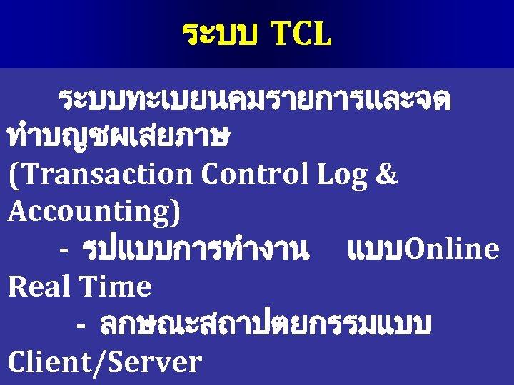 ระบบ TCL ระบบทะเบยนคมรายการและจด ทำบญชผเสยภาษ (Transaction Control Log & Accounting) - รปแบบการทำงาน แบบOnline Real Time