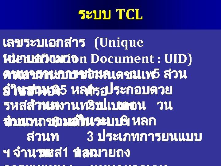 ระบบ TCL เลขระบเอกสาร (Unique หมายความวา Identification Document : UID) คนหารายการขอมล ม ตวเลขทระบบฯกำหนดขนเพ 5 สวนท