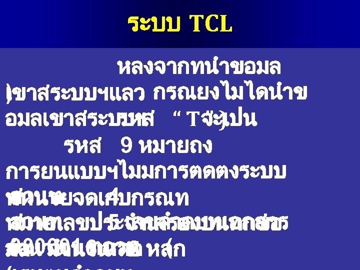 """ระบบ TCL หลงจากทนำขอมล ) เขาสระบบฯแลว กรณยงไมไดนำข รหส """") อมลเขาสระบบฯ """" T จะเปน รหส 9"""