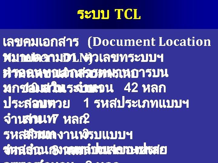 ระบบ TCL เลขคมเอกสาร (Document Location หมายความวา ตวเลขทระบบฯ Number : DLN) หรอคนหาเอกสารทผานการบน กำหนดขนสำหรบการเกบ ม 10