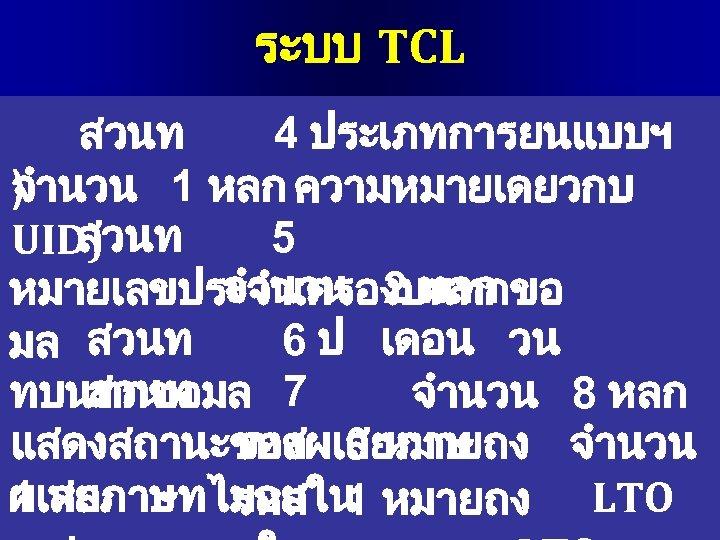 ระบบ TCL สวนท 4 ประเภทการยนแบบฯ ) จำนวน 1 หลก ความหมายเดยวกบ สวนท 5 UID) จำนวน