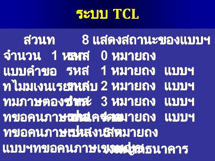 ระบบ TCL สวนท 8 แสดงสถานะของแบบฯ รหส จำนวน 1 หลก 0 หมายถง แบบคำขอ รหส 1
