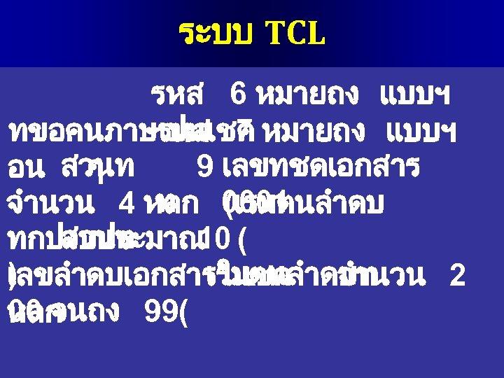 ระบบ TCL รหส 6 หมายถง แบบฯ รหส 7 ทขอคนภาษเปนเชค หมายถง แบบฯ 9 เลขทชดเอกสาร อน