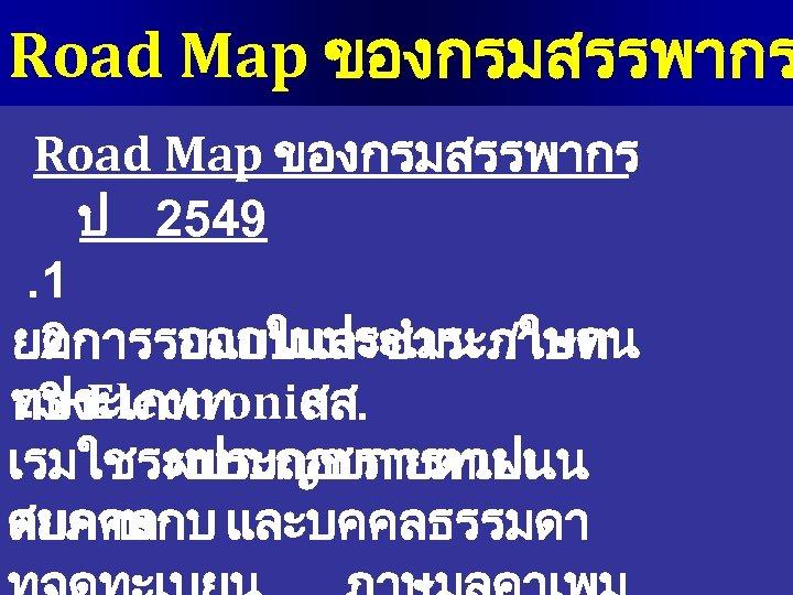 Road Map ของกรมสรรพากร ป 2549. 1. 2 ออกใบประเมน /ใบคน ยตการรบแบบและชำระภาษท. 3 ทางElectronic กประเภทท สส.