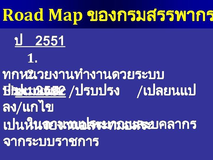 Road Map ของกรมสรรพากร ป 2551 1. 2. ทกหนวยงานทำงานดวยระบบ ประเมนผล Electronic /ปรบปรง /เปลยนแป ป 2552