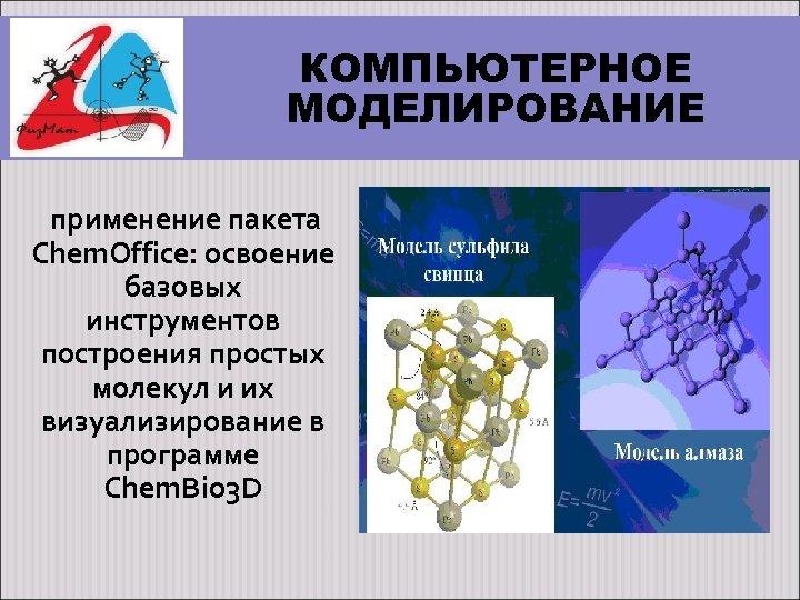 КОМПЬЮТЕРНОЕ МОДЕЛИРОВАНИЕ применение пакета Chem. Office: освоение базовых инструментов построения простых молекул и их
