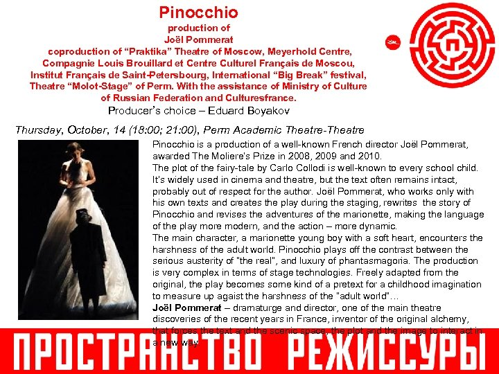 """Pinocchio production of Joël Pommerat coproduction of """"Praktika"""" Theatre of Moscow, Meyerhold Centre, Compagnie"""