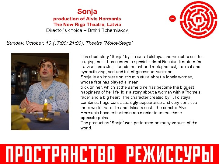 Sonja production of Alvis Hermanis The New Riga Theatre, Latvia Director's choice – Dmitri
