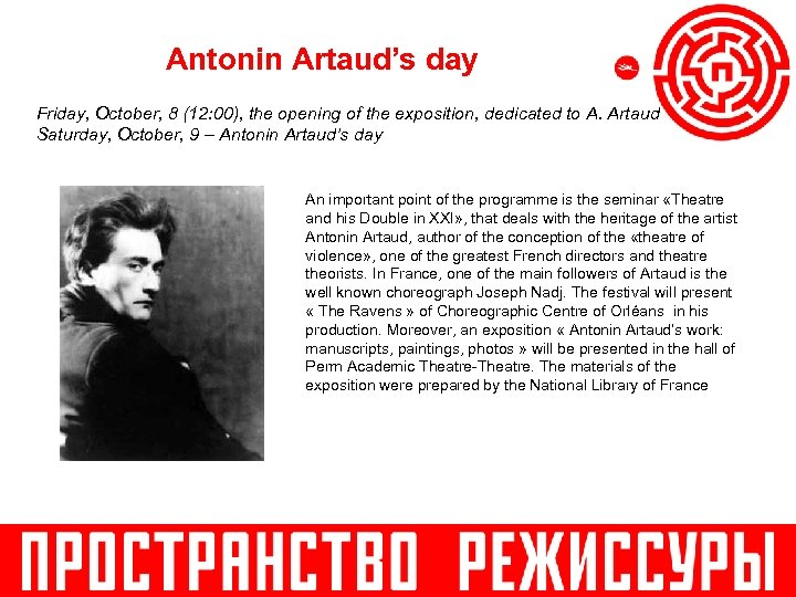 Antonin Artaud's day Friday, October, 8 (12: 00), the opening of the exposition, dedicated