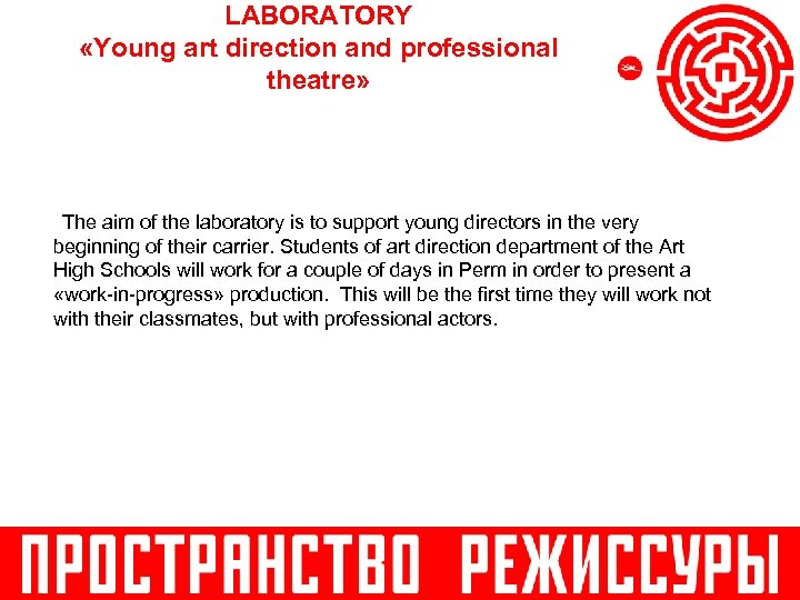 LABORATORY «Young art direction and professional theatre» The aim of the laboratory is to