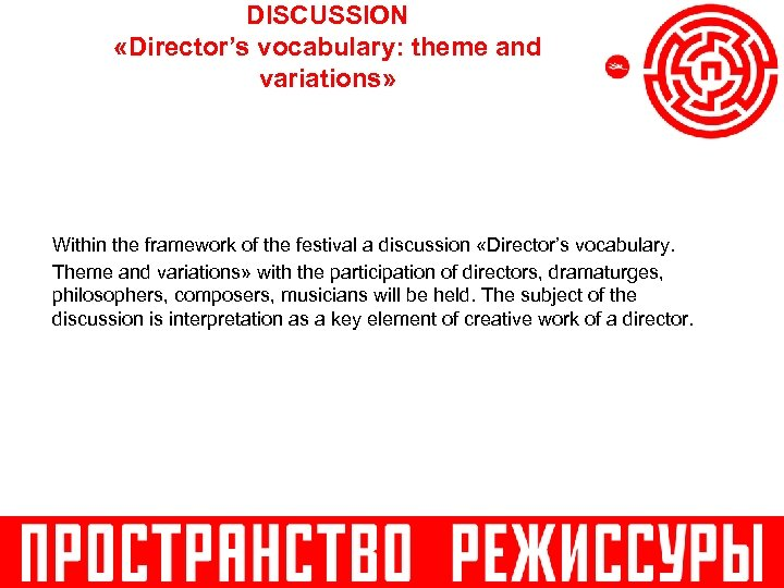 DISCUSSION «Director's vocabulary: theme and variations» Within the framework of the festival a discussion